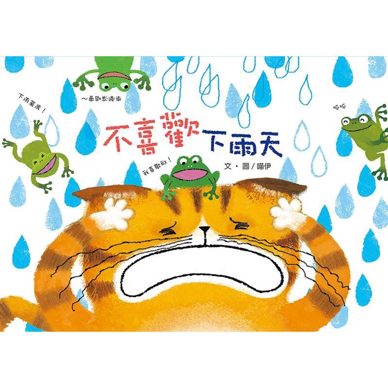 不喜歡下雨天[88折]11100845752