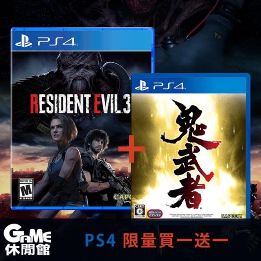PS4【現貨免運】《惡靈古堡 3 重製版》送《鬼武者》中文版(限量買一送一)【GAME休閒館】