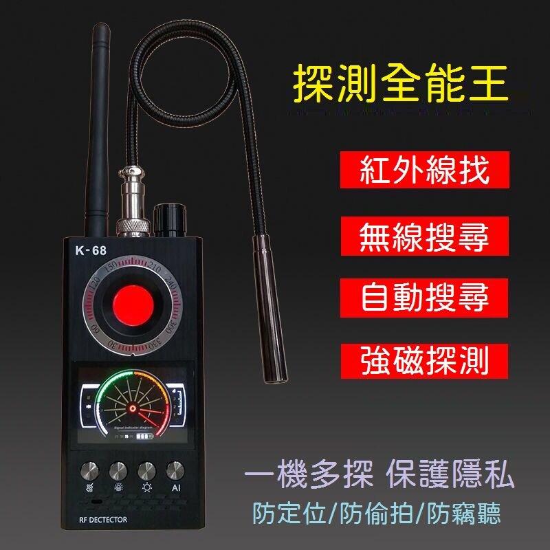 K68 反竊聽監聽無線GPS探測器 跟蹤定位 手機檢測儀設備 防偷拍 防監控 防偷錄 無線針孔