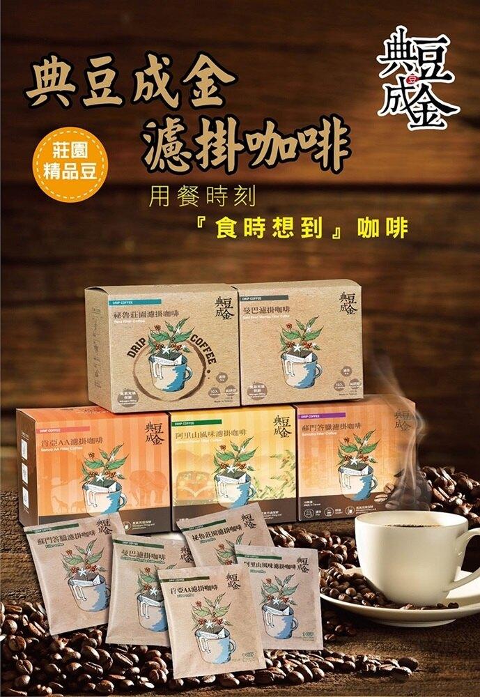 【典豆成金】 曼巴濾掛咖啡(10g x10)
