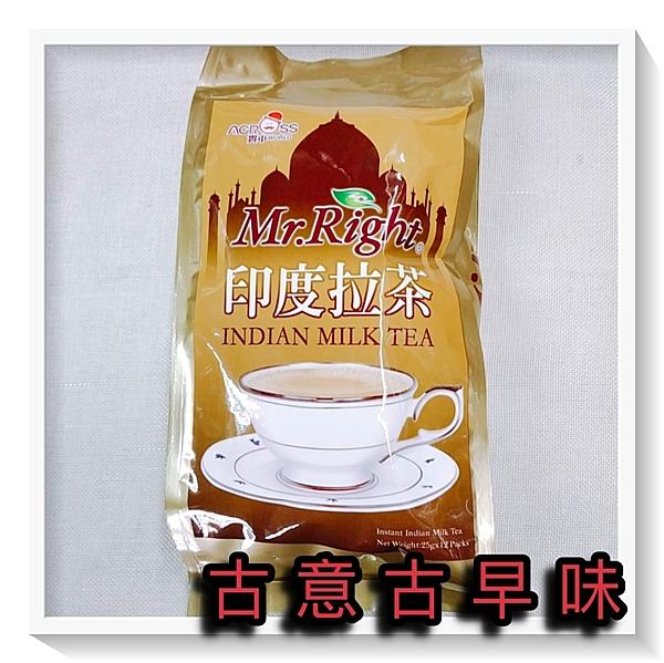 古意古早味 Mr.Right 印度拉茶 (每包25g*12包裝) 懷舊零食 濃郁 茶味 特濃奶茶 飲品