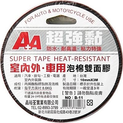 A+A 美國進口 3M 泡綿雙面膠 10mm*3M 室內外車用 48入/盒 B-11