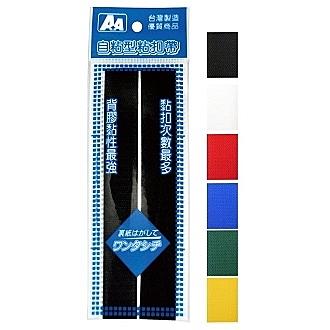 A+A 自黏性 黏扣帶 25*183mm 台灣製 12入/包 D-AA01
