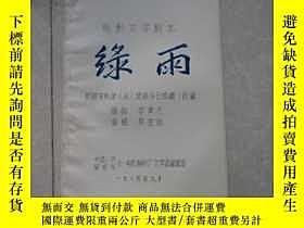 二手書博民逛書店罕見綠雨(電影劇本)Y27037 李英傑 八一電影製片廠 出版1