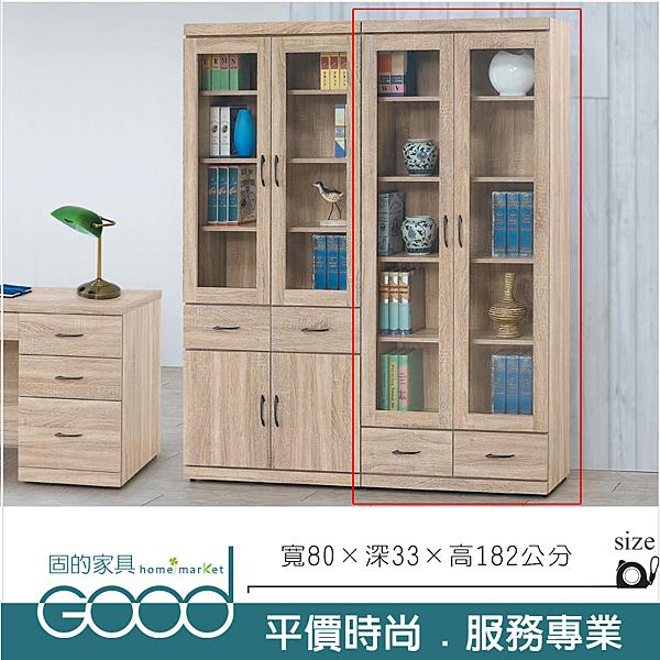 《固的家具GOOD》526-3-AK 原切橡木2.7尺下抽書櫃 (110)【雙北市含搬運組裝】