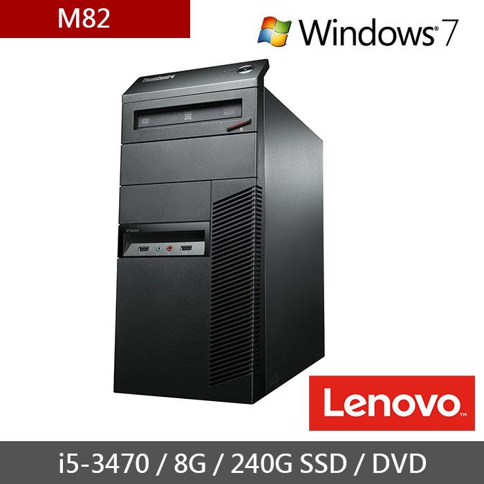 [二手嚴選] Lenovo M82 (I5-3470(3.2G)/8G/240G SSD/DVD/W7P)