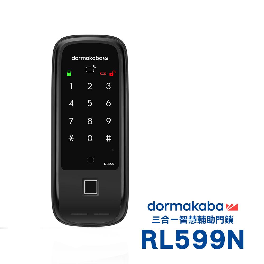dormakaba 三合一密碼/指紋/卡片 智慧輔助門鎖(RL599N)(附基本安裝)