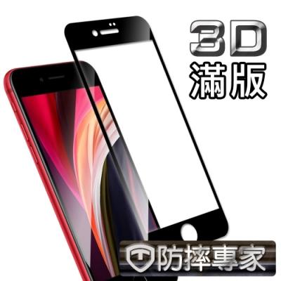 防摔專家 iPhone SE2/2020 全滿版3D頂級鋼化玻璃保護貼 黑