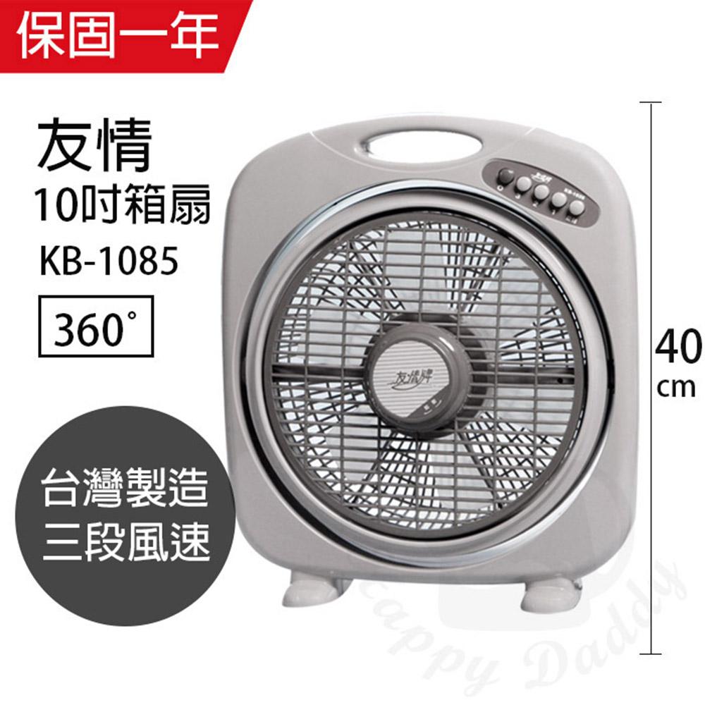 【友情牌】 MIT台灣製造10吋/堅固耐用箱型扇/電風扇KB-1085