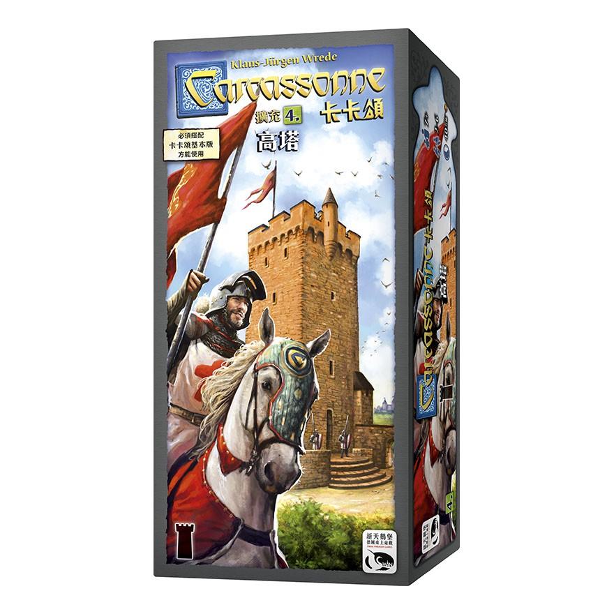 卡卡頌2.0高塔 擴充4 Carcassonne2.0 Exp 須搭配主遊戲卡卡頌2.0 桌遊 桌上遊戲【卡牌屋】