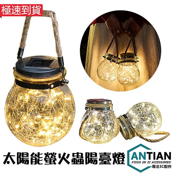 太陽能 戶外螢火蟲氛圍燈 LED星星燈 告白 裝飾燈 手提燈 防水銅線燈 小夜燈 裂紋燈 串燈