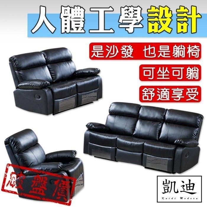 【凱迪家具】8506-704暢銷熱賣黑色可坐可躺功能沙發/123整組皮沙發椅/桃園以北市區滿五千元免運費/可刷卡-SUPER SALE樂天雙12購物節