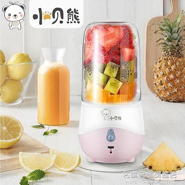小貝熊便攜式榨汁機家用水果小型充電迷你炸果汁機電動學生榨汁杯 名購居家