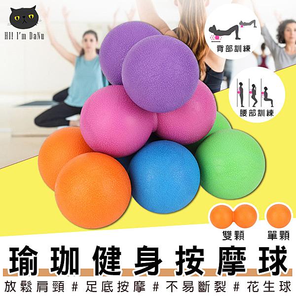 按摩筋膜球 健身球 瑜伽按摩球 筋膜球 按摩球 花生球 單雙球款 【Z200503】
