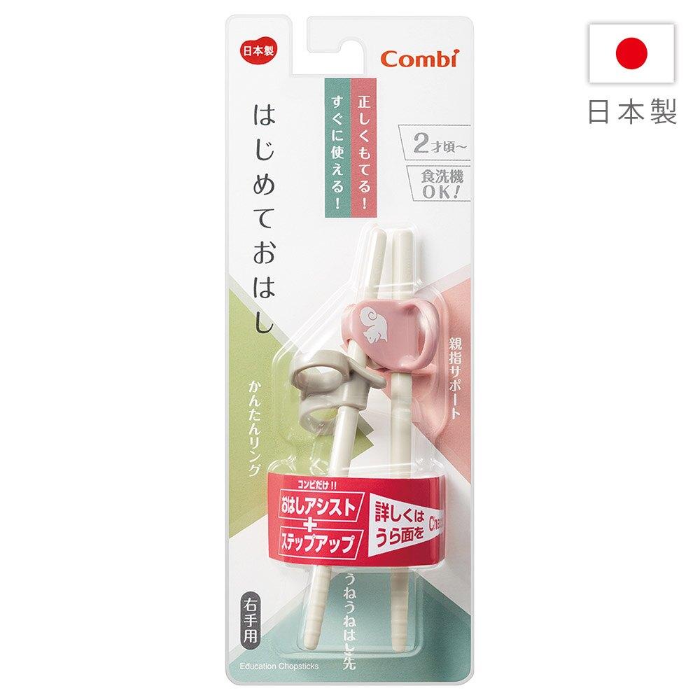【Combi】康貝 三階段彈力學習筷 (松鼠粉/大象藍) (右手用)★ 贈學習筷環保收納袋
