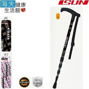 【海夫】宜山 登山杖 手杖 4段式伸縮/鋁合金/台灣製 AW4S007BK色