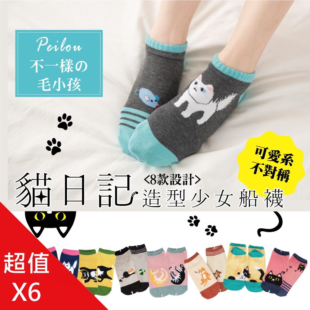 【多款】貝柔台灣製貓日記萊卡船型襪(6雙組)