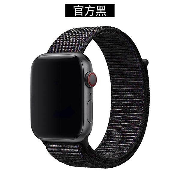 錶帶 適用applewatch蘋果手錶錶帶S5精織尼龍回環 城市科技DF