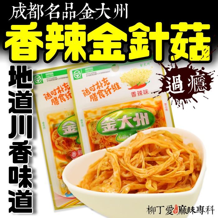 柳丁愛 金大州香辣金針菇55g【A029】麻辣小菜零食