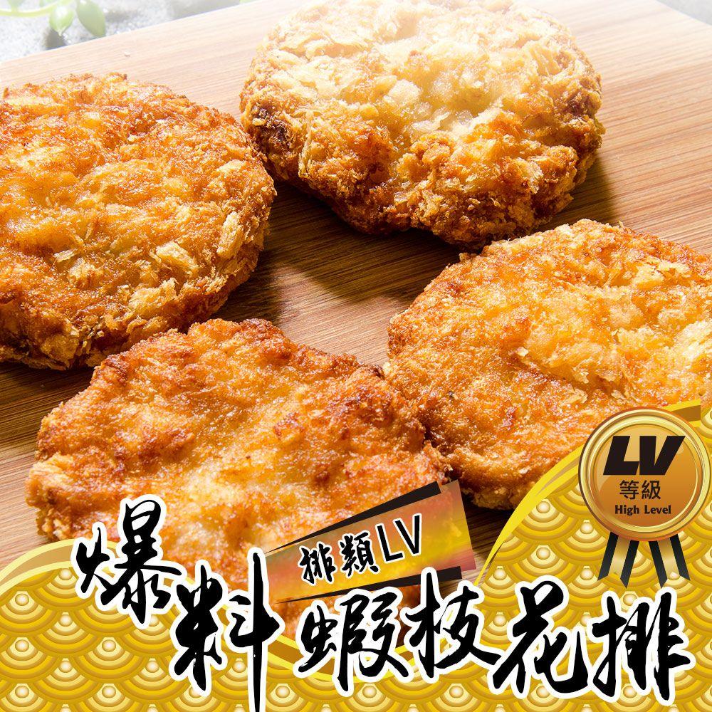 【鮮綠生活】大爆料蝦枝花排(4片/包) ~團購狂賣熱銷蝦枝花丸的姊妹作