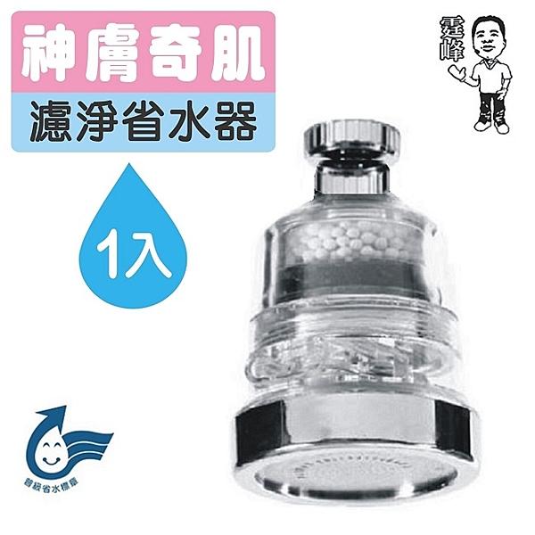 神膚奇肌360度廚房衛浴龍頭濾淨變壓3段出水省水器(1主機內含1濾芯)