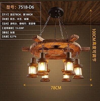 吊燈 船舵吊燈 美式復古工業風吊燈個性餐廳吧臺懷舊酒吧咖啡廳燈具【主圖款】