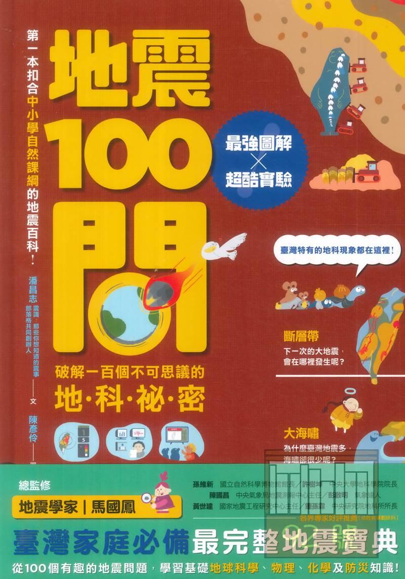 (8)地震100問(親子天下)
