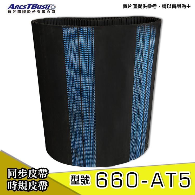 同步時規皮帶 Timing-belt 660AT5