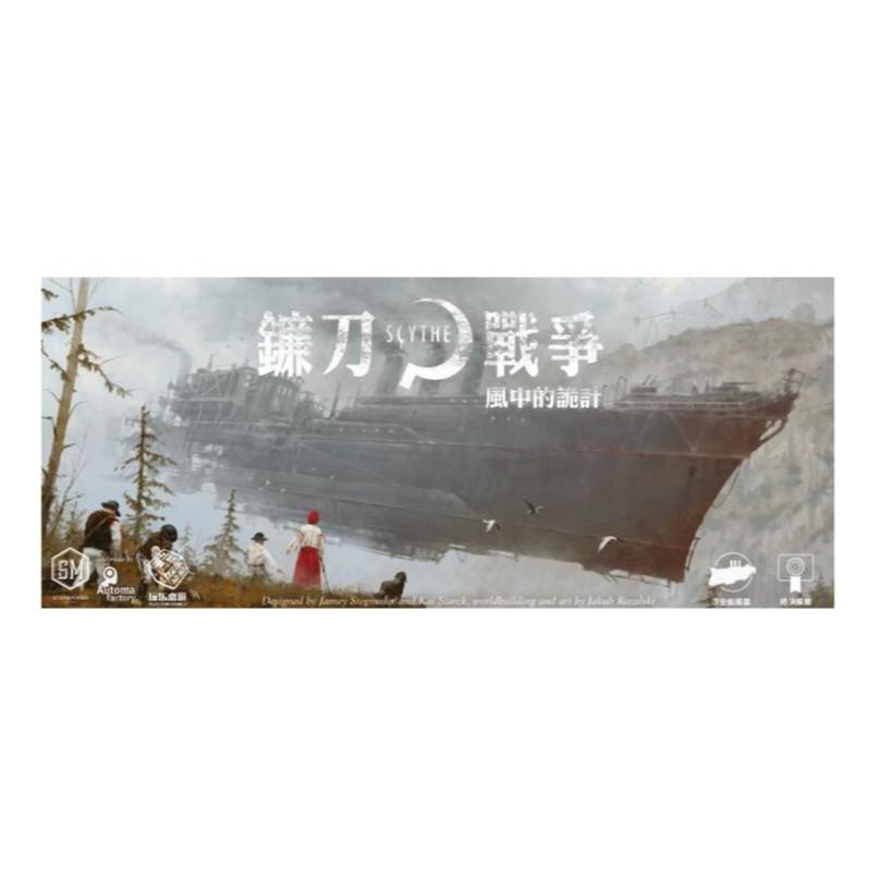 鐮刀戰爭:風中的詭計 擴充 Scythe: The Wind Gambit 繁體中文版 台北陽光桌遊商城