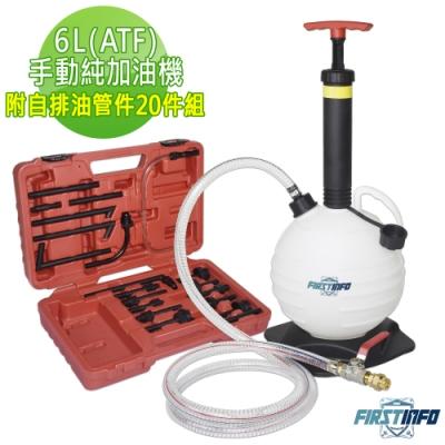 良匠工具 手動ATF 6L純加油機(附自排油管件20件組) 台灣製 有保固.