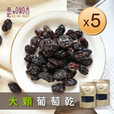 【高宏顆顆香】職人農作天然果乾系列-大顆葡萄乾(310g/5包)