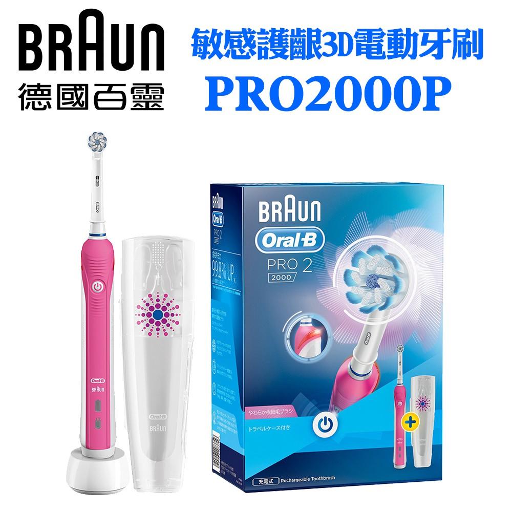 【德國百靈 Oral-B】 3D敏感護齦電動牙刷 PRO2000P(粉色) / PRO2000B(黑色)