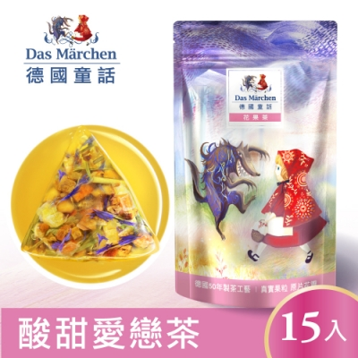 德國童話 酸甜愛戀茶茶茶包 5gx15入 輕巧包
