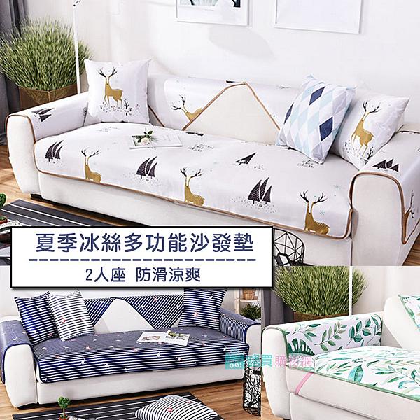 夏季冰絲多功能沙發墊 涼墊(2人座)