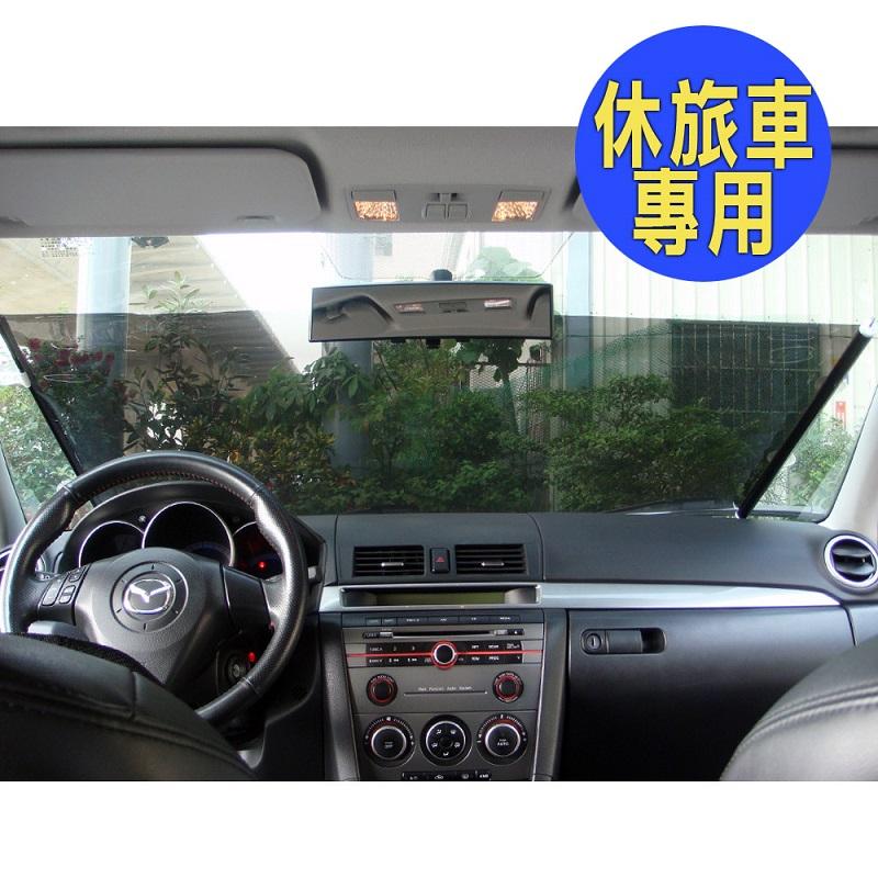【汽車百貨】休旅車汽車前窗遮陽簾