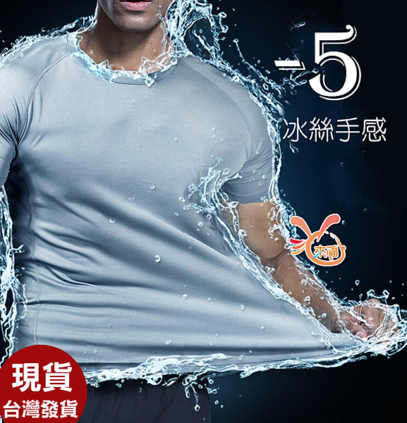 T恤來福,T6男運動衣涪流短袖上衣冰絲涼感路跑健身服正品S-3L,單上衣售價690元