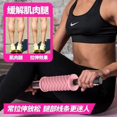 【免運】泡沫軸肌肉放松初學者滾軸瑜伽柱運動健身按摩腿部滾輪瘦腿狼牙棒  喜迎新春 全館8.5折起