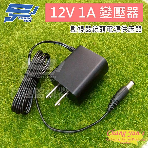 DVE 帝聞 電源供應器 1A 12V變壓器 輸入100-240V 監控通用電源 監視器攝影機變壓器