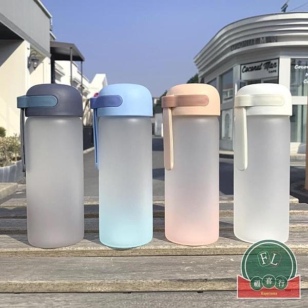 隨身杯運動外帶水杯子水壺磨砂大容量玻璃水杯【福喜行】