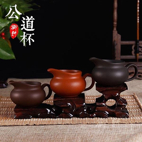 宜興紫砂壺茶具朱泥公道杯奶杯分茶杯茶海奶壺 【快速】
