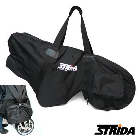 STRIDA速立達 摺疊單車(三角形單車)專用輕便型攜車袋-黑