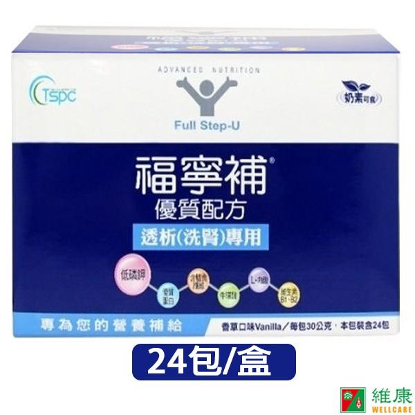 福寧補 優質配方透析(洗腎)專用 24包/盒 (每包30g) 維康 免運