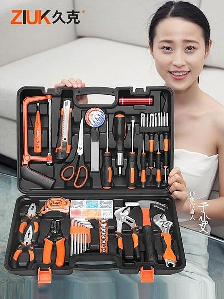 工具箱 日常家用手工工具箱套裝多功能五金工具大全電工專用維修車載組套 DF 維多原創