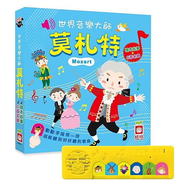 《 幼福出版 》世界音樂大師:莫札特 有聲書 / JOYBUS玩具百貨
