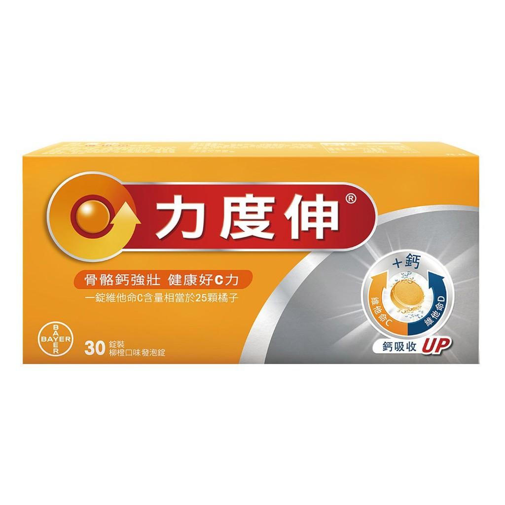 拜耳 力度伸維他命C+鈣+D3(柳橙口味)發泡錠30錠