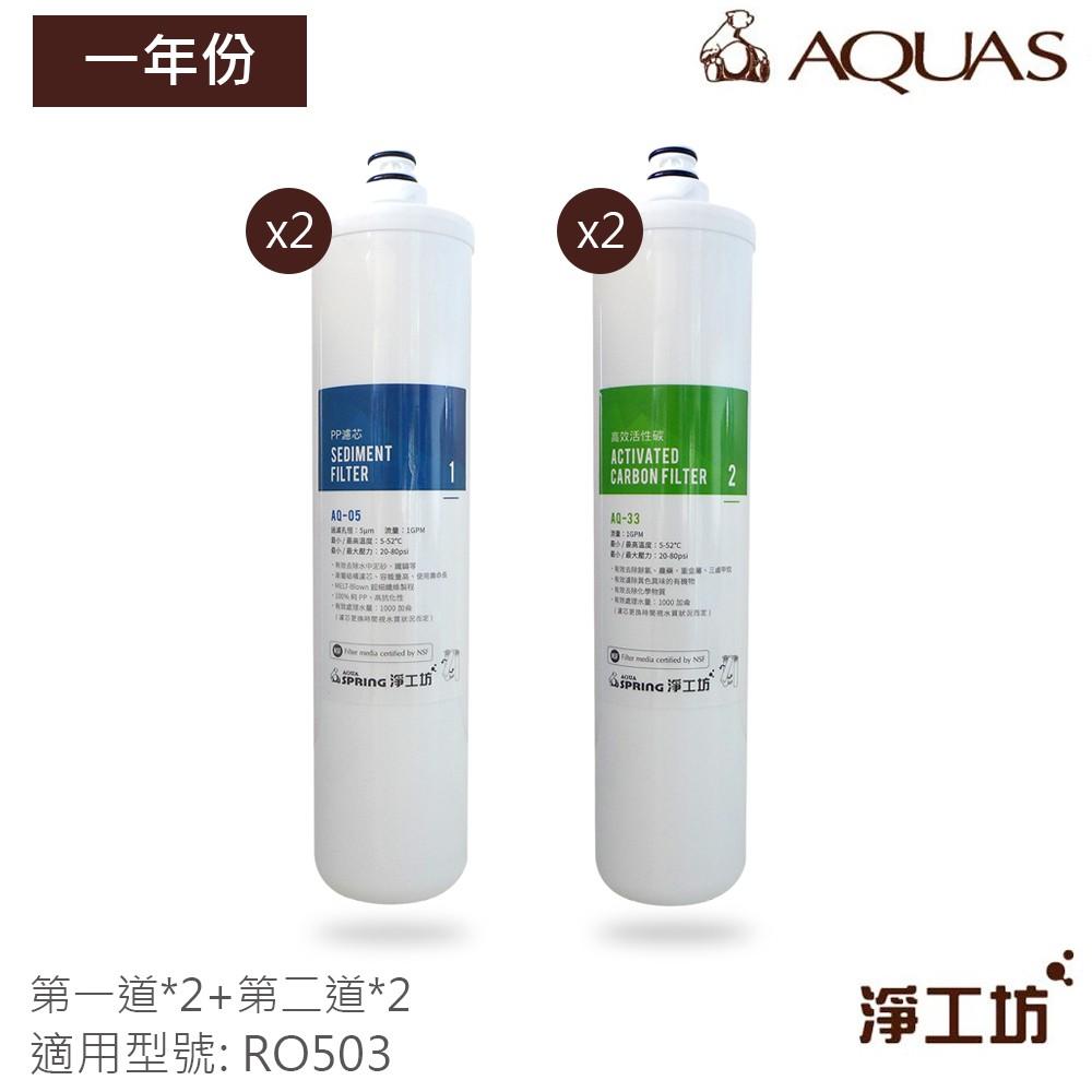 【AQUAS淨工坊】一年份替換濾芯 (RO503淨水器適用)