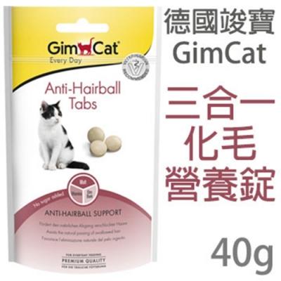 德國竣寶GimCat-三合一化毛錠 40g (5包組)