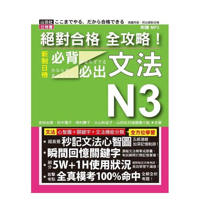 (山田社)絕對合格 全攻略!新制日檢N3必背必出文法(20K+MP3)