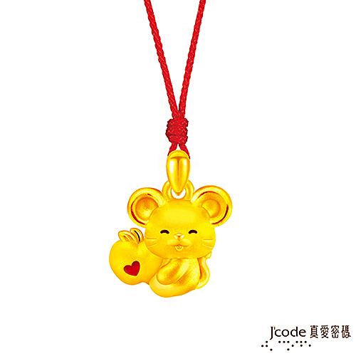 J'code真愛密碼金飾 真愛-平安鼠黃金墜子-立體硬金款 送項鍊