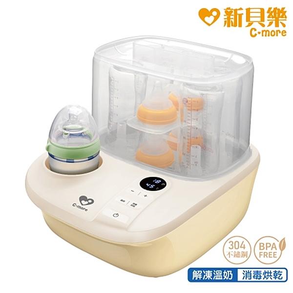 新貝樂 C-more K2高效能溫奶消毒烘乾鍋[衛立兒生活館]